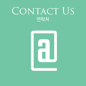 Contact Us, 연락처